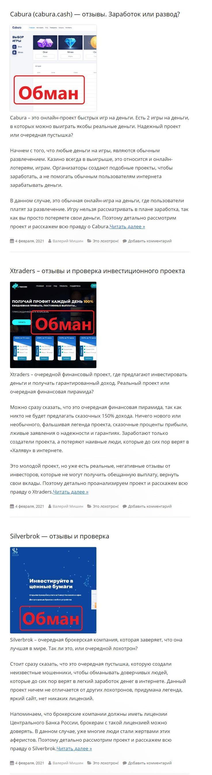 seoseed.ru разоблачает мошенников