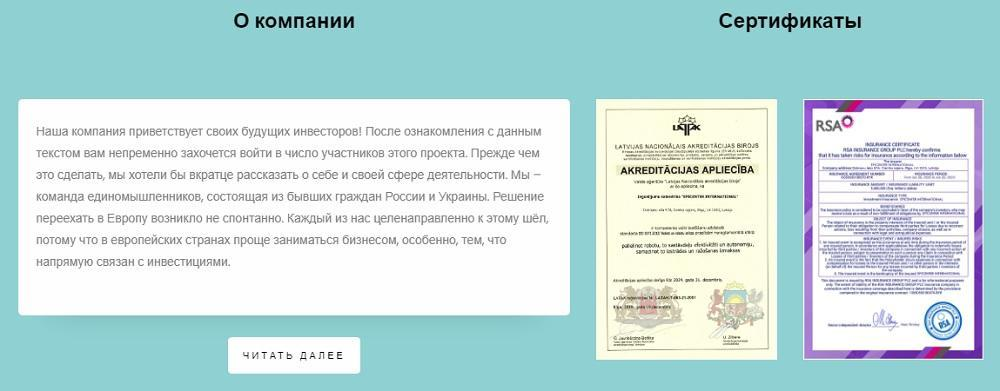 Сертификаты Epicenter International