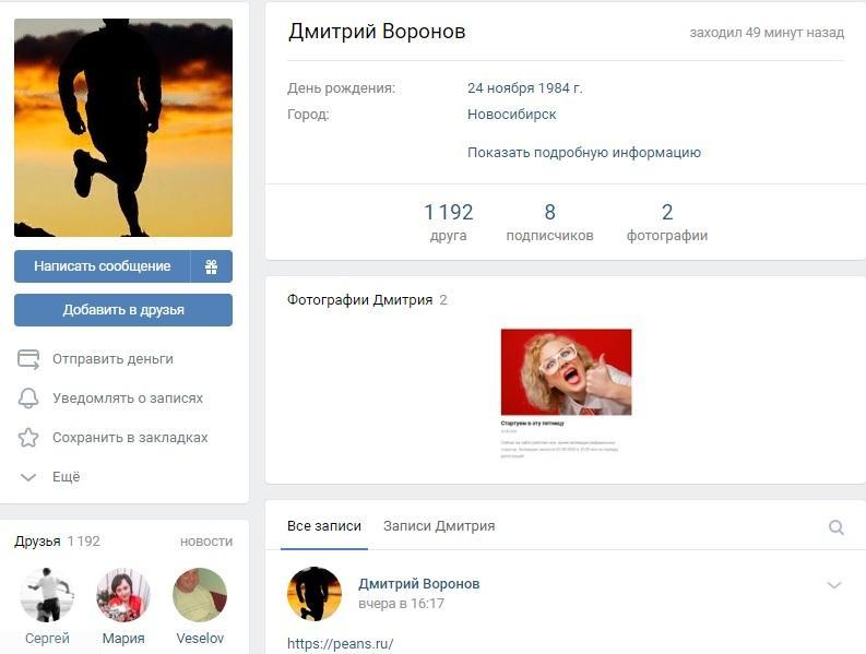 страница админа Peans в социальной сети Вконтакте