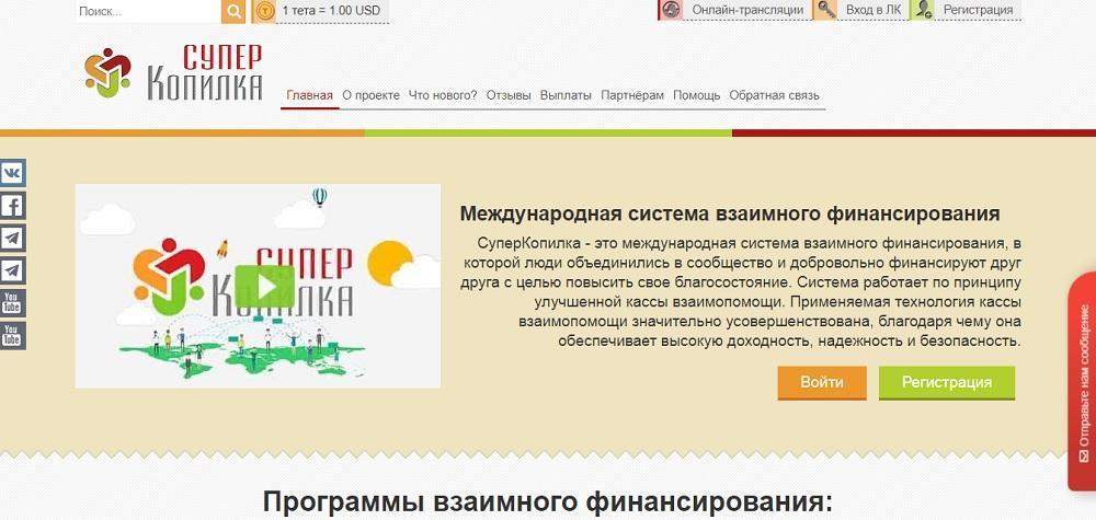 СуперКопилка (superkopilka.com) - современная система совместных накоплений или развод?