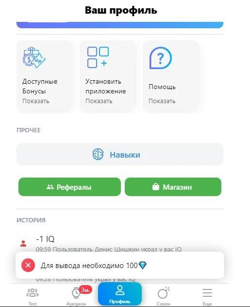 ваш профиль на Pay-apps.io