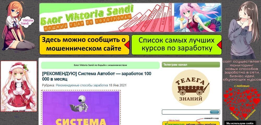 Viktoria Sandi (zarabotok24skachat.ru) - отзывы о блоге Виктории Санди