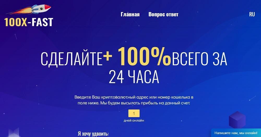100x-fast (100x-fast.com) - сделайте +100% за 24 часа [лохотрон]