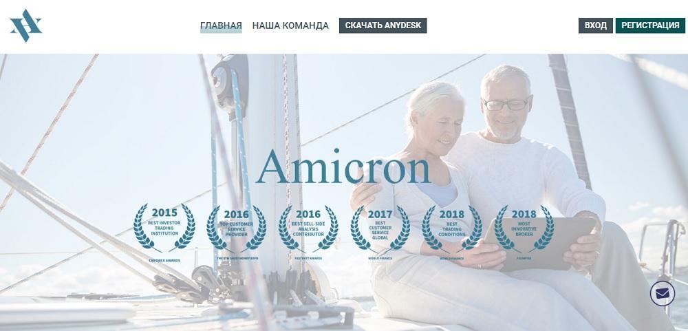 Amicron (amicron.trade) - отзыв о липовой брокерской компании
