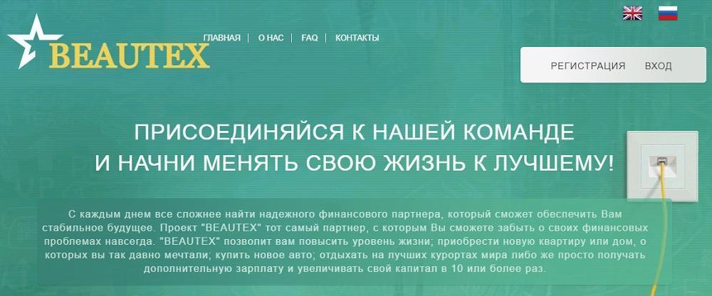 Beautex (beautex.biz) - 1000% прибыли за 48 часов [лохотрон]