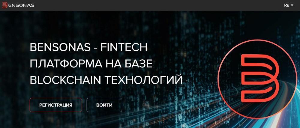 Bensonas (bensonas.com) - fintech платформа на базе blockchain технологий или финансовая пирамида?