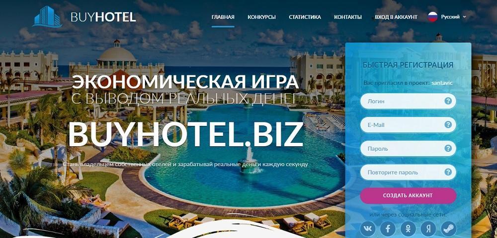 Buy Hotel (buyhotel.biz) - экономическая игра с выводом реальных денег или развод?