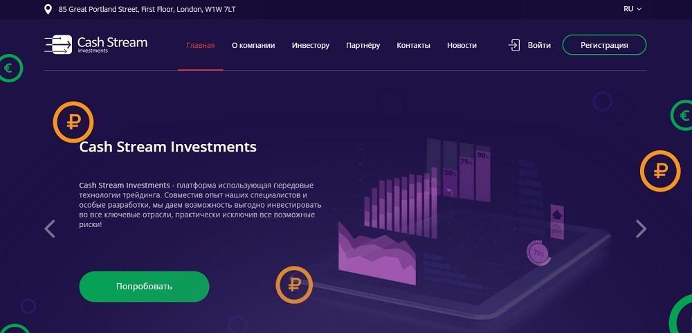 Cash Stream Investments (cashstrim.com) - онлайн платформа для инвестирования [лохотрон]