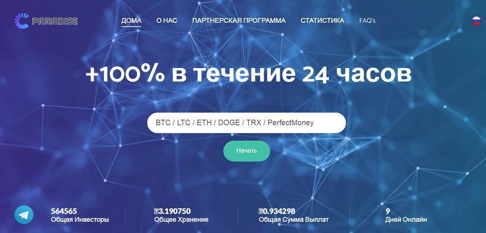 Crypto Paradise (crypto-paradise.ltd) - плюс 100% в течение 24 часов [лохотрон]