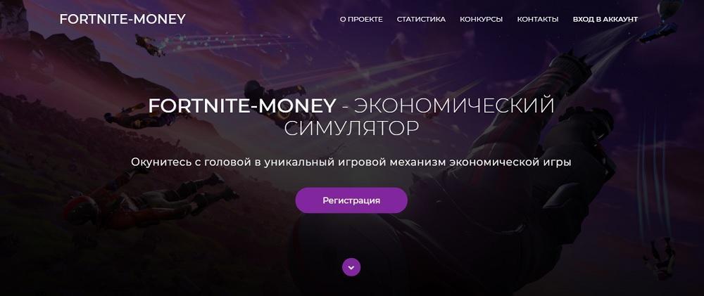 Fortnite Money (fortnitemoney.xyz) - экономический симулятор с выводом денег или развод?