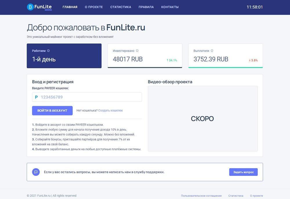 FunLite (funlite.ru) - топовый майнинг без вложений [лохотрон]