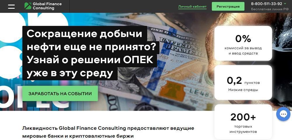 Global Finance Consulting (glfin.net) - инвестиционный лохотрон, который оставит вас без денег