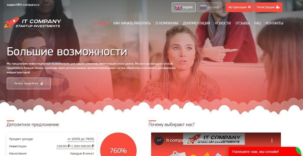 IT COMPANY (it-company.co) - инвестиции в стартапы или развод?