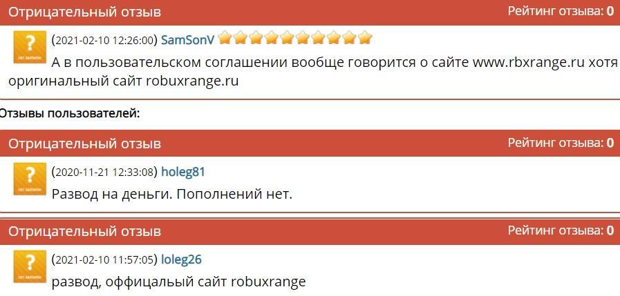 Какие отзывы о сайте robloxrange.ru