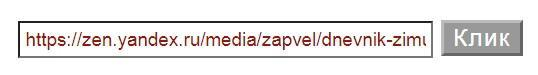 Кликер (clck.ru) - короткий URL для всех