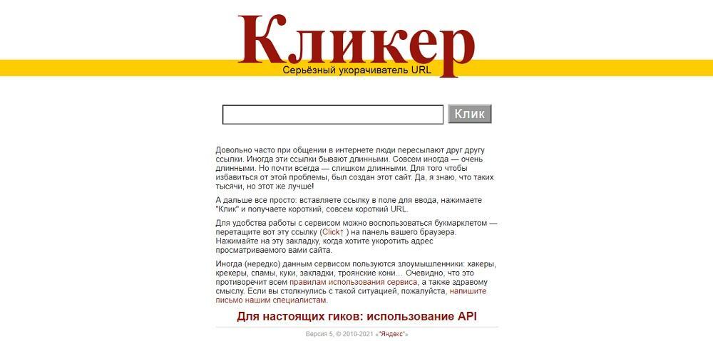 Кликер (clck.ru) - топовый сокращатель ссылок для всех