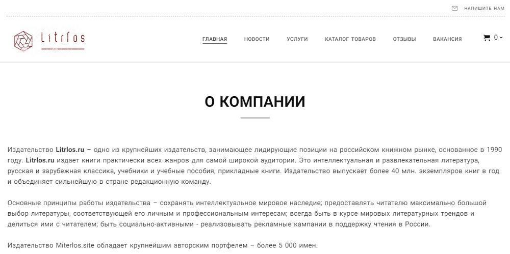 litrelos.ru (litres-job@mail.ru) - отзывы о работе наборщиком текста