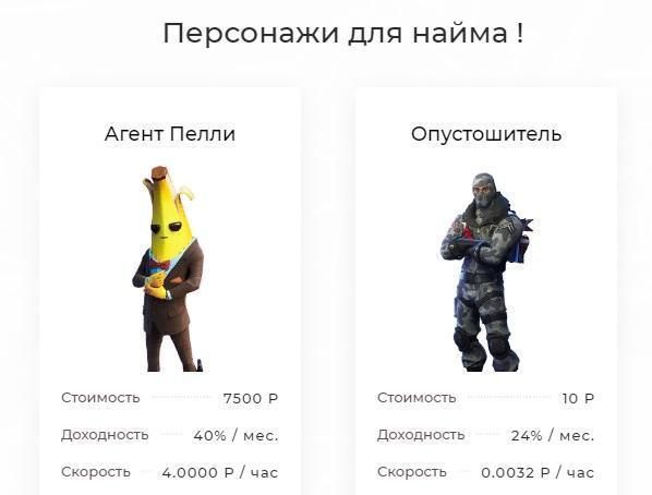 Персонажи для найма в игре Fortnite Money