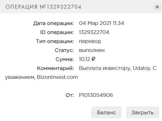 Первая выплата из проекта Bizoninvest