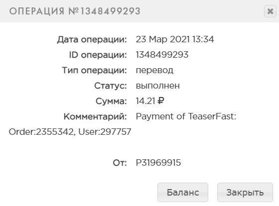 Получена очередная выплата из расширения TeaserFast на электронный кошелек Payeer