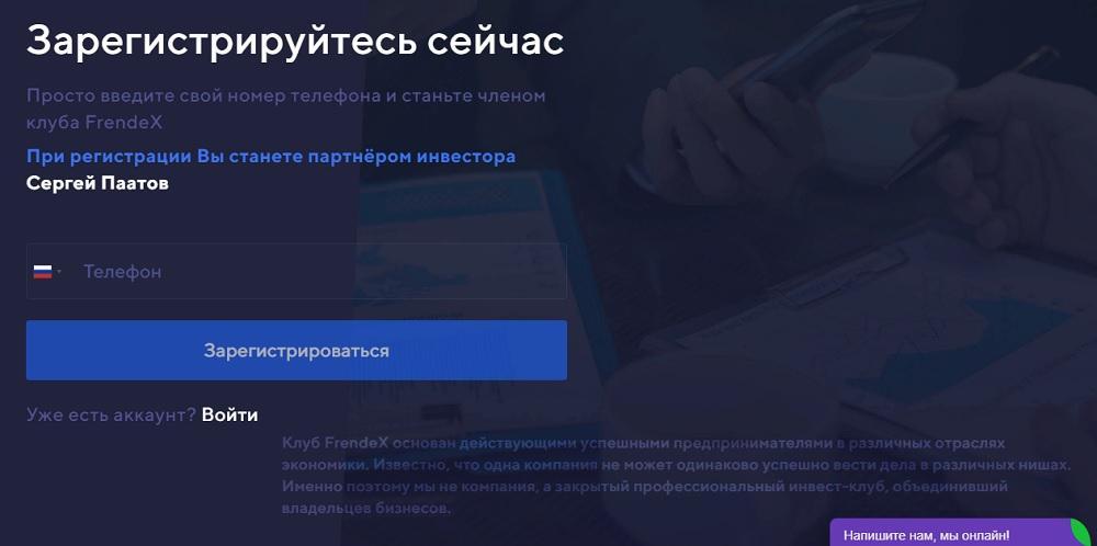 регистрация на сайте проекта Frendex