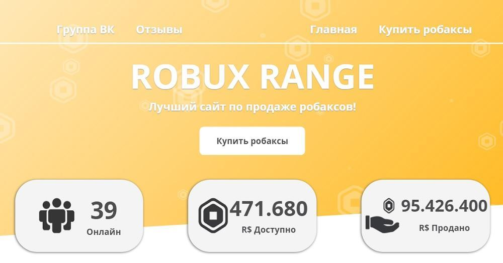 robloxrange.ru - робаксы по доступной цене или развод? Какие отзывы.