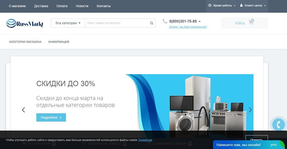 РусМаркет (russmarkt.ru) - отзыв о фейковом интернет-магазине
