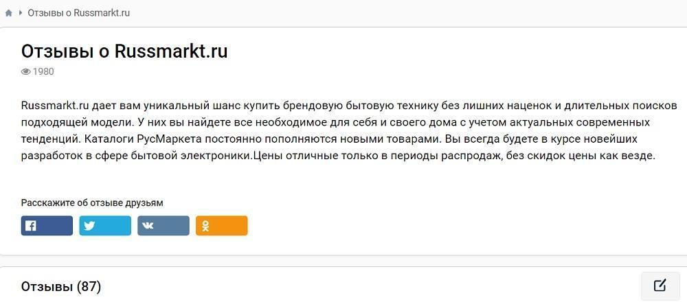 РусМаркет (russmarkt.ru) отзывы
