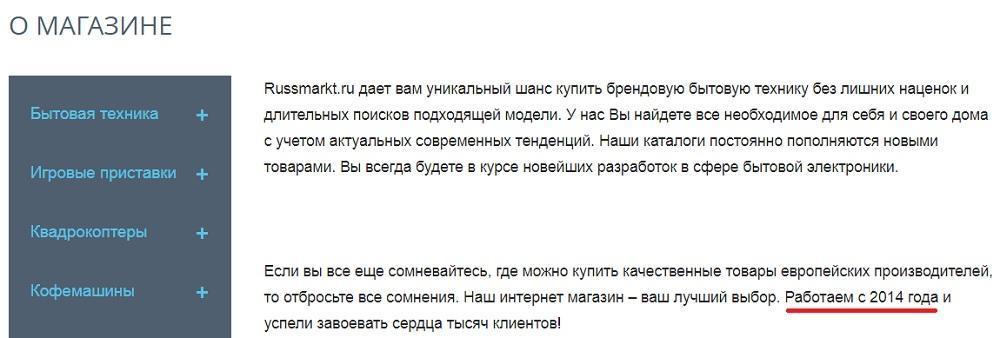 РусМаркет (russmarkt.ru) работает с 2014 года