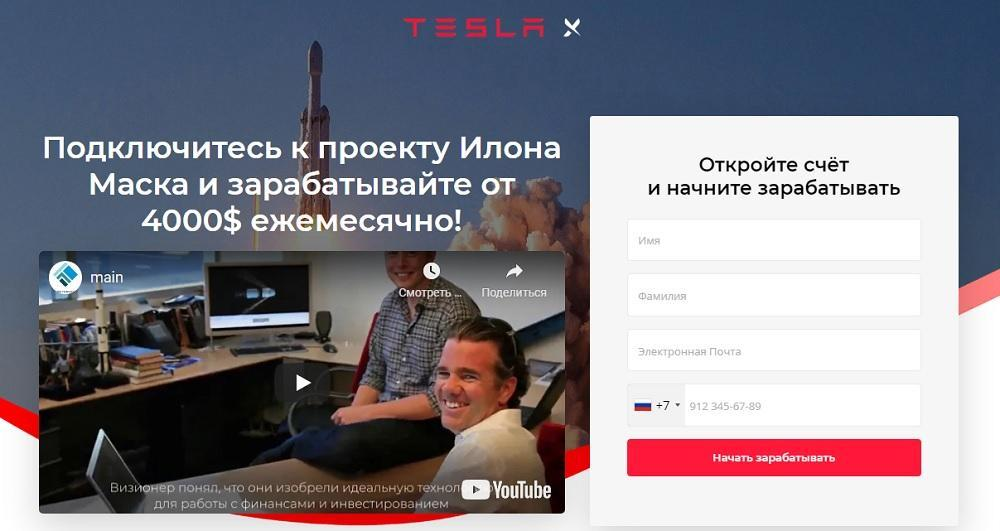 Tesla X (tesaolax.ru) - подключитесь к проекту Илона Маска и зарабатывайте от 4000$ ежемесячно [лохотрон]