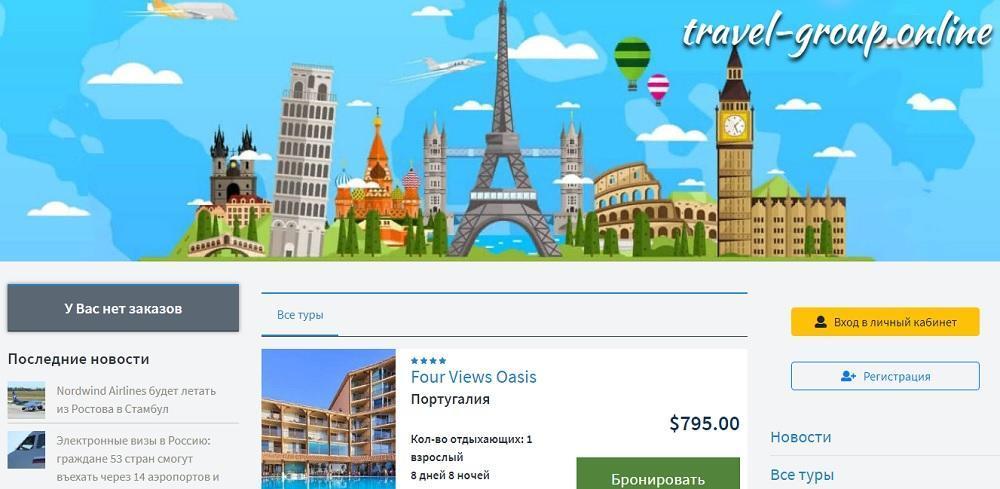 travel-group.online отзывы