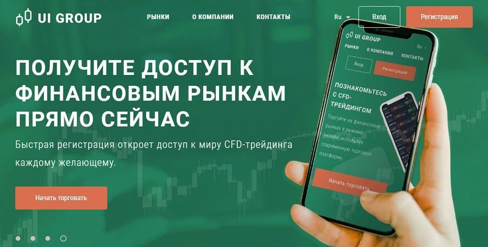 UI Group (u-i-group.com) - получите доступ к финансовым рынкам прямо сейчас [лохотрон]