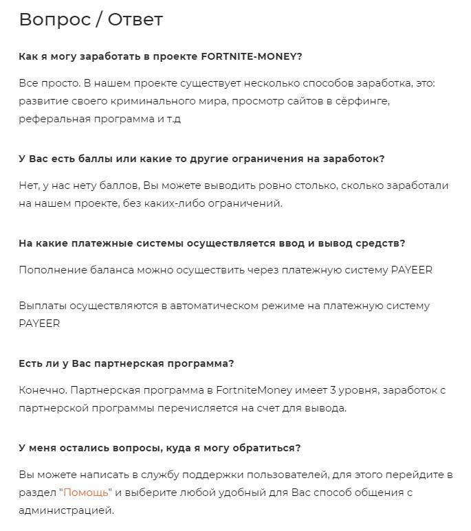 Вопросы и ответы на сайте Fortnite Money