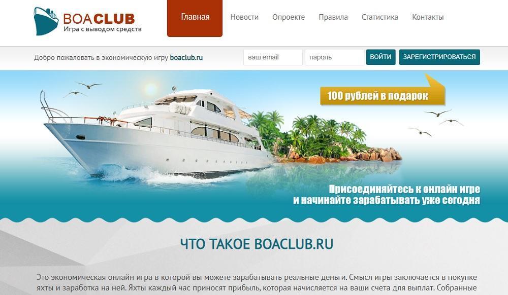 Яхт клуб (boaclub.ru) - экономическая онлайн игра с выводом денег [лохотрон]