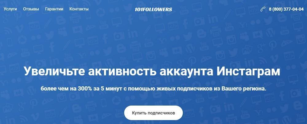 101followers (101followers.ru) - подписчики в Инстаграм или развод? Какие отзывы?