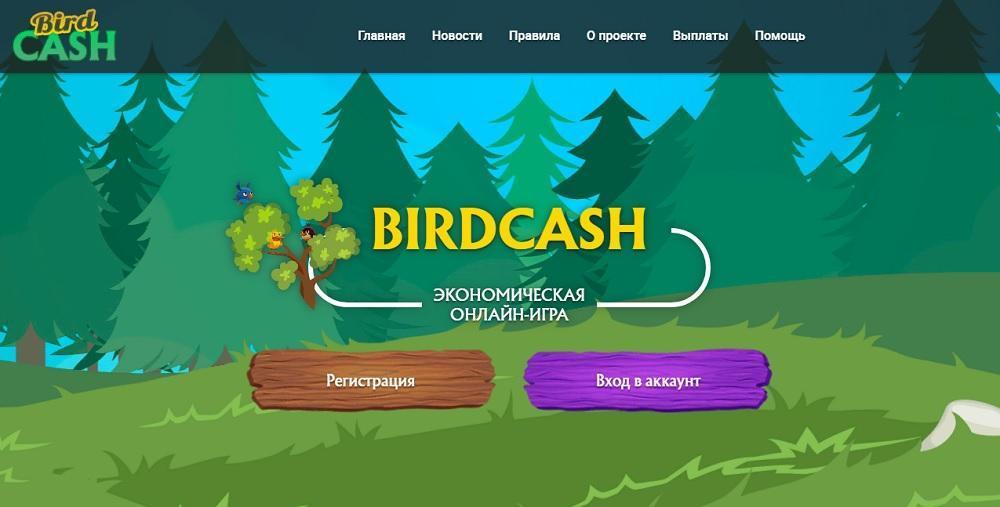 Birdcash (birdcash.biz) - экономическая онлайн игра или обман?