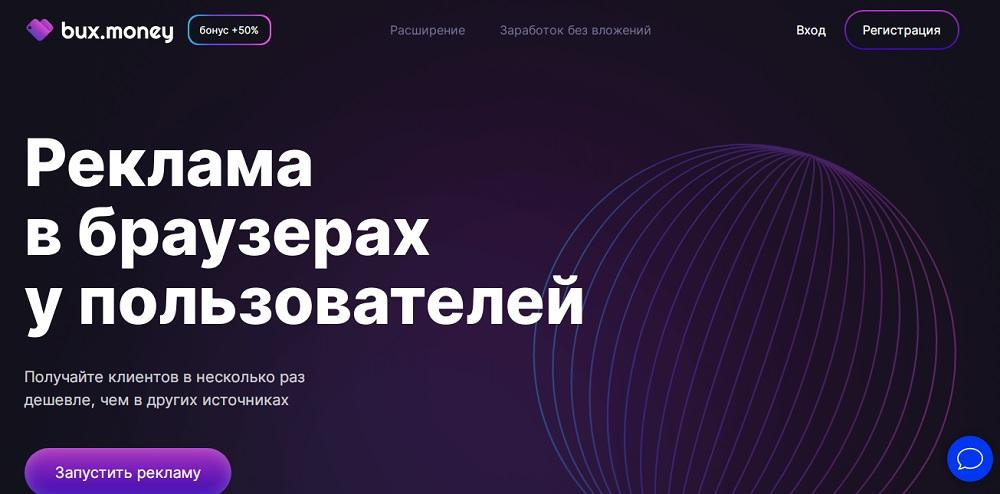 BuxMoney (bux.money) - реклама в браузерах у пользователей [не рекомендую]