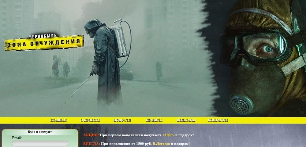 Чернобыль. Зона отчуждения (the-chernobyl.com) - игра с выводом денег или развод? Какие отзывы?