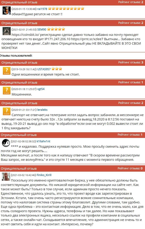 Coinsbit (coinsbit.io) отзывы