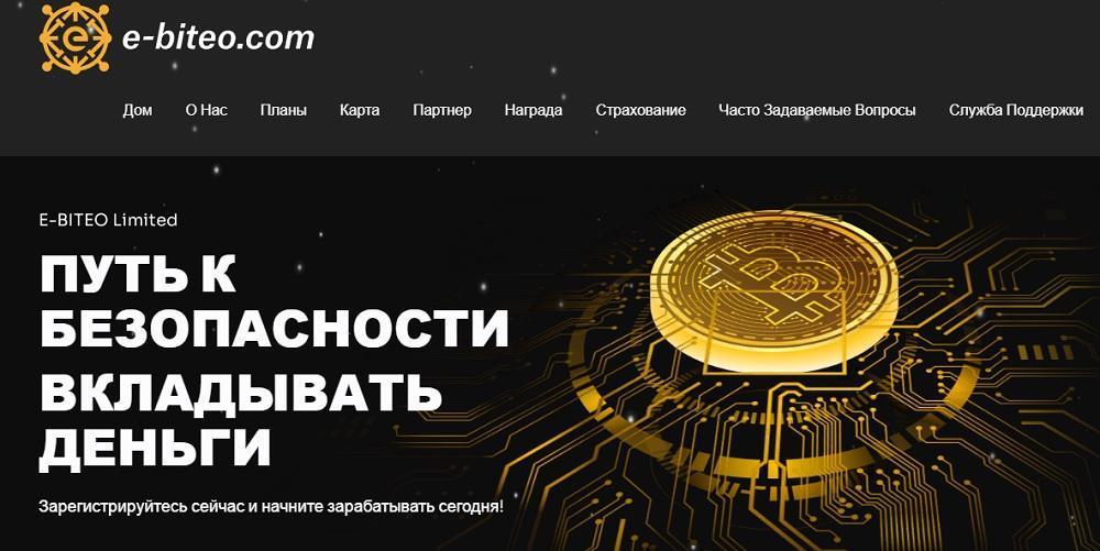 E-Biteo (e-biteo.com) - низкопроцентный хайп проект [не рекомендую]