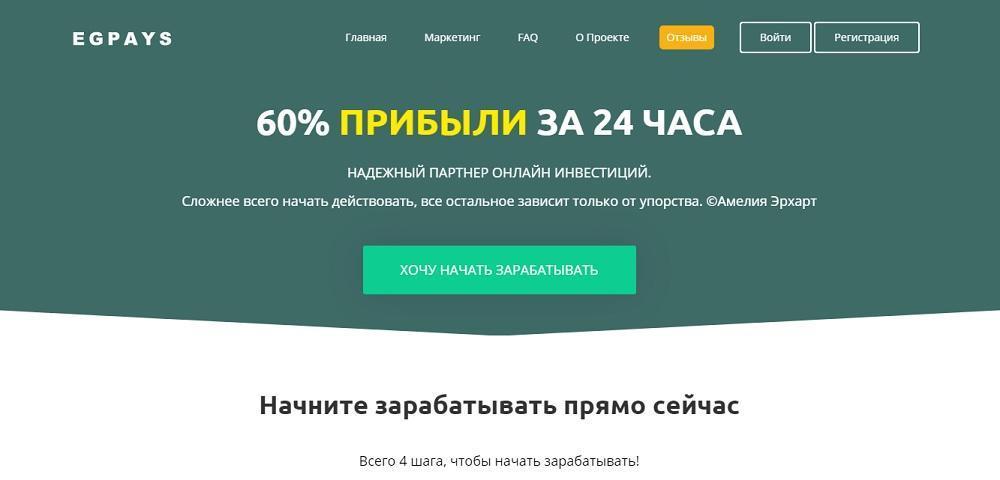 Egpays (egpays.best) - 60% прибыли за 24 часа [лохотрон]