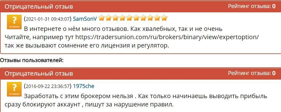 Expert Option (expertoption.com) - отзывы