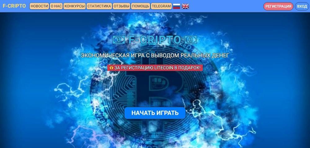 F-Cripto (fcripto.ru) - экономическая игра с выводом реальных денег или развод?