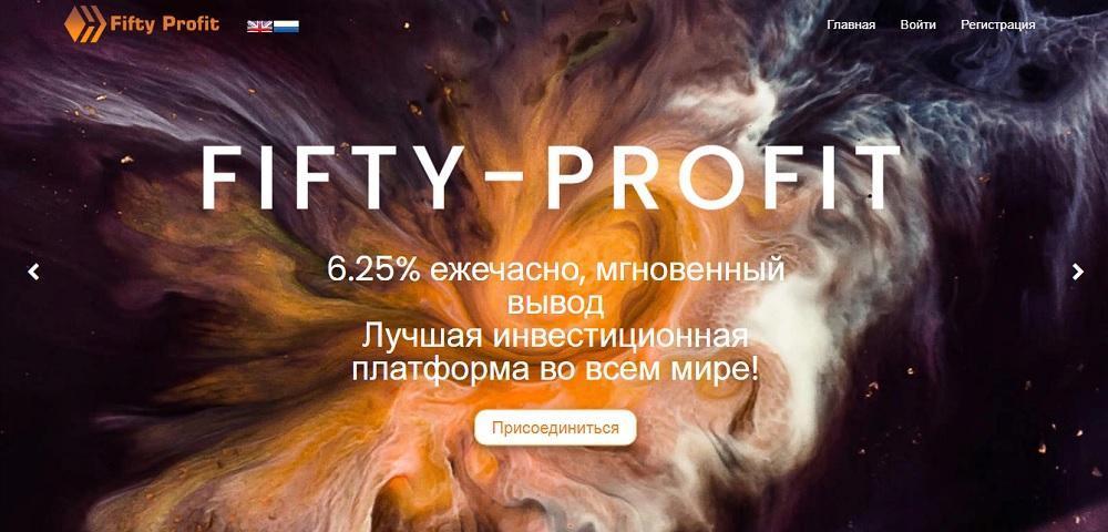 Fifty Profit (fiftyprofit.co) - лучшая инвестиционная платформа во всем мире или развод?