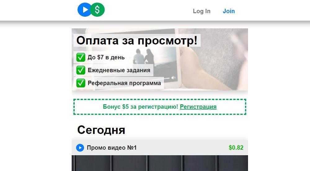gaintub.com - заработок на просмотре видео или развод? Какие отзывы?