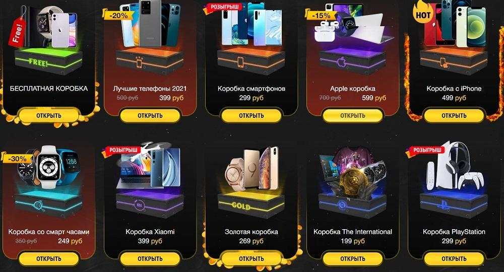 goldprize.su открывай коробки и получай призы