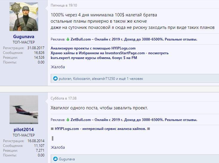 Информация о проекте HeroCoins (herocoins.cc) на форумах