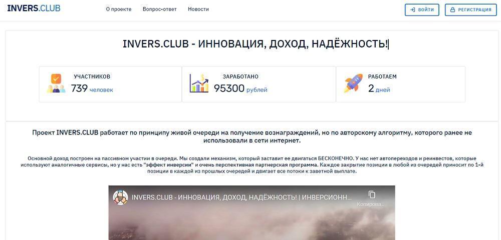 Invers Club (invers.club) - инновация, доход, надежность! [лохотрон]