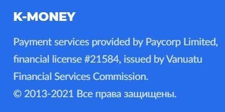 K-Money (k-money.ru) лицензия