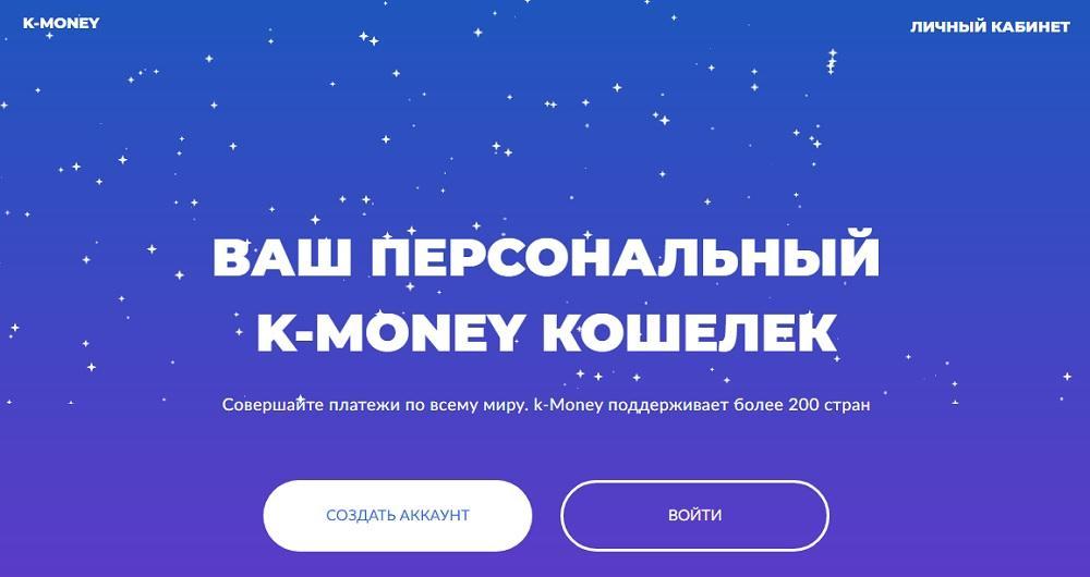 K-Money (k-money.ru) - ваш персональный кошелек [лохотрон]